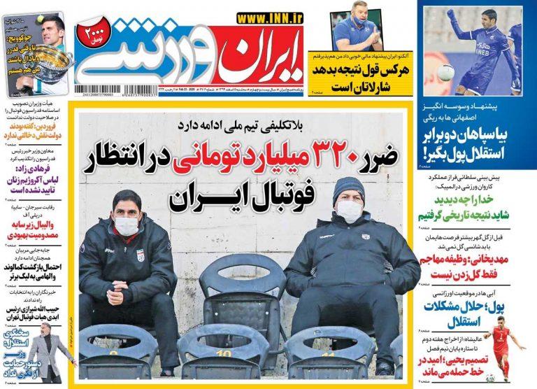 روزنامه ایران ورزشی| ضرر ۳۲۰میلیارد تومانی در انتظار فوتبال ایران