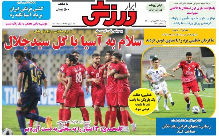 روزنامه ابرار ورزشی| سلام به آسیا با گل سیدجلال